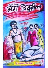 Jaggon Tervian (Part I) - Book By Pri. Gurbachan Singh Panwan
