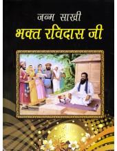 Janam Sakhi Bhagat Ravidas Ji (Hindi) - Book By Giani Narain Singh Ji