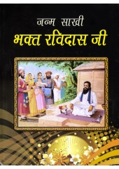 Janam Sakhi Bhagat Ravidas Ji (Hindi) - Book By Giani Narain Singh Ji