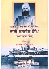 Jiwani Bhai Daljit Singh (Bhai Rai Singh) (Komagatamaru Da Seh-Naiyak) - Book By Gurlal Singh Brar