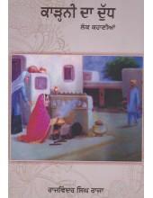 Karhni Da Dudh - Book By Rajwinder Singh Raja