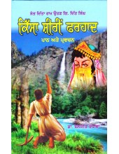 Kissa Shirin Farhad - Path ate Parvachan (Hardcover) - Book By Dr. Baljit Randhawa