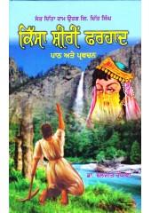 Kissa Shirin Farhad - Path ate Parvachan (Hardcover) - Book By Dr. Baljit Randhawa