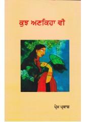 Kuch Ankeha Vi -  Book By Prem Parkash