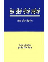 Lok Geetan Dian Sareean - Book By Kulwant Singh Aulakh