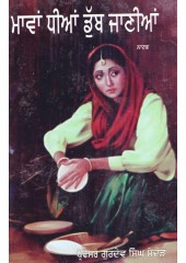 Maavan Dhiaan Dubb Jaaniya - Book By Prof. Gurdev Singh Sandaud