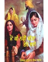 Main Ki Ni Kita Tere Layi - Book By Prof. Gurdev Singh Sandaud