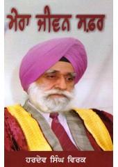 Mera Jiwan Safar - Book By Prof. Hardev Singh Virk