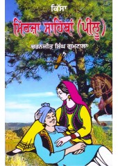 Mirza Sahiban- Book By  Charanjit Singh Gumtala
