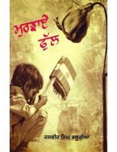 Murjhai Fhul - Book By Jasvir Singh Bhalooria