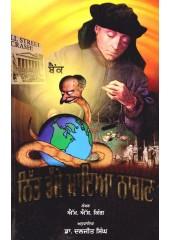 Nit Dassey Maya Nagan - Book By Dr. Daljit Singh