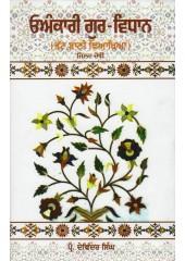Oankari Gur - Vidhan (Bhatt Bani Viakhia) - Part 4 - Book By Prof. Devinder Singh