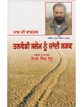 Paash Di Vartak - Talwandi Sleam Nu Jandi Sadak - Book By Sohan Singh Sandhu