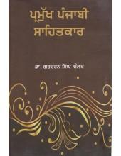 Parmukh Punjabi Sahitkar - Book By Dr. Gurcharan Singh Aulakh