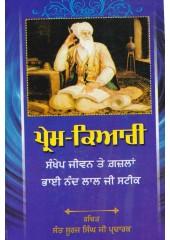 Prem Kiari - Sankhep Jeewan Te Ghazlan Bhai Nand Lal Ji Steek - Book By Sant Suraj Singh Ji Parcharak