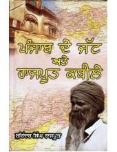 Punjab De Jatt Ate Rajpoot Kabile - Book By Giani Surinder Singh Rajput