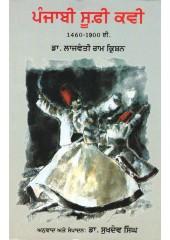 Punjabi Sufi Kavi - Book By Dr. Lajwanti Rama Krishana