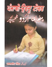 Punjabi-Urdu Teacher - Book By Kawaljit Singh