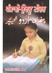 Punjabi-Urdu Teacher - Book By Kawaljit Singh
