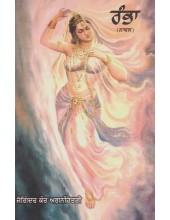 Rambha - Book By Joginder Kaur Agnihotry