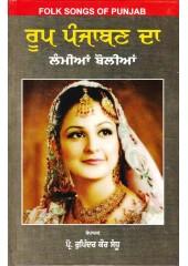 Roop Punjaban Da Lammian Boliyan - Book By Rupinder Kaur Sandhu