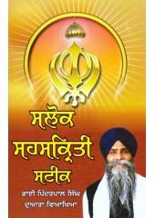 Salok Sahaiskriti Steek - Book By Bhai Pinderpal Singh
