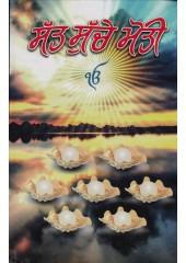 Satt Suche Moti - Book By Charan Singh