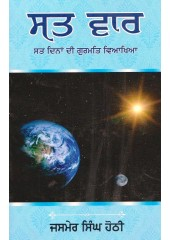 Satt Var - Book By Jasmer Singh Hothi