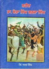 Shaheed Baba Bota Singh Garja Singh - Book By Giani Amar Singh Ji