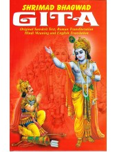 Shrimad Bhagwad Gita - Original Sanskrit Text, Roman Transliteration Hindi Meaning and English Translation
