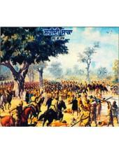 Sikh Historical - HI257