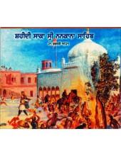 Sikh Historical - HI258