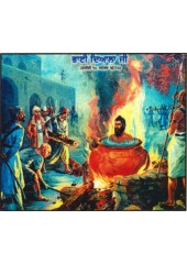 Sikh Historical - HI290