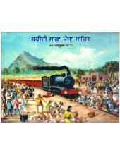 Sikh Historical - HI454
