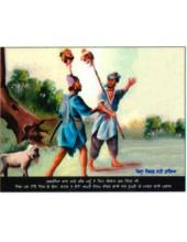Sikh Historical - HI469