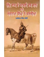 Sikh Raj De Aakhri Das Saal Ate Jangnama Singhan Te Firangian - Book By Parshotam Singh Lalli