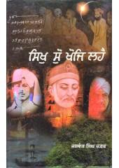 Sikh Sou Khoj Lahey - Book By Jaswant Singh Zafar
