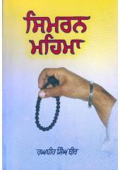 Simran Maihma - Book By Raghbir Singh Bir