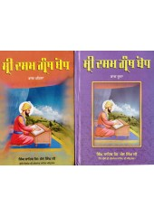 Sri Dasam Granth Bodh (Part I & II) - Book By Singh Sahib Giani Mall Singh Ji