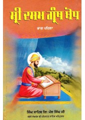 Sri Dasam Granth Bodh (Part I) - Book By Singh Sahib Giani Mall Singh Ji