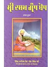 Sri Dasam Granth Bodh (Part II) - Book By Singh Sahib Giani Mall Singh Ji