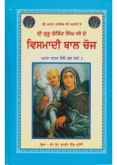 Sri Patna Sahib Di Dharti Te, Sri Guru Gobind Singh Ji De Vismaadi Baal Choj - Book By Sant Gyani Surjit Singh Mehron