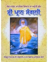 Sri Praan Sangli - Book By Giani Pritam Singh