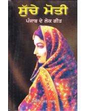 Suche Moti - Book By Kuldeep Kaur Dusanj