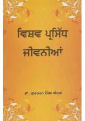 Vishav Parsidh Jeevaniya - Book By Dr. Gurcharan Singh Aulakh