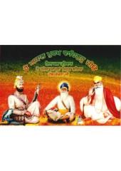 Baba Deep Singh Ji With Sikh Gurus  - SSW1060