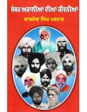 Babbar Akalia Dian Jiwanian - Book By Wasdev Singh Parhar