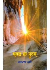 Baraf Da Sooraj - Book By Jaspal Ghai