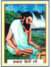 Bhagat Beni Ji - SSW040