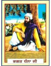 Bhagat Dhanna Ji - SSW045